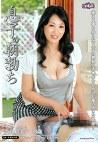息子の朝勃ち 奈良絵美子 三十九歳