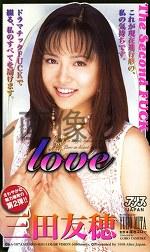love 三田友穂