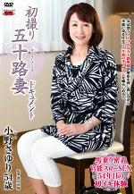 初撮り五十路妻ドキュメント 小野さゆり 五十四歳