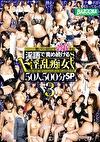 淫語で責め続けるド淫乱痴女SEX 50人500分スペシャル 3