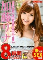 加藤リナ PRESTIGE PREMIUM BEST 【PINK】 8時間
