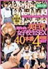 発育の良い美巨乳女子校生SEX 40本番 4時間 BEST