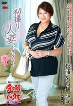 初撮り人妻ドキュメント 松浦やち代 四十八歳