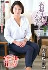 初撮り人妻ドキュメント 沢舞桜 四十六歳