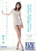 見つめ合い・感じ合い・求め合う・・・本気SEX「忍び撮り」4本番 麻生希