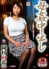 母姦中出し 岡村由希(50)