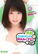 美肌COMACHI 田丸みくデビュー 身長145cm正統派美少女の恥じらいエッチ