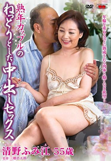 熟年カップルのねっとりとした中出しセックス 清野ふみ江 五十五歳