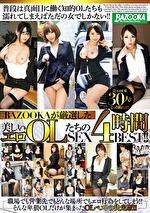 BAZOOKAが厳選した美しいエロOLたちのSEX 4時間BEST!!