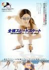 ―全国大会出場経験者 スピードスケート選手― 全裸スピードスケート 永野未帆