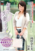 初撮り人妻ドキュメント 向田奈々美 三十四歳