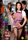 お義母さん、にょっ女房よりずっといいよ・・・ 服部圭子(52)