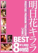 明日花キララ 8時間 BEST PRESTIGE PREMIUM TREASURE 【PINK】
