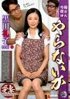 母さん今夜はやらないか 黒田礼子(48)
