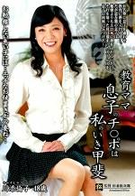 教育ママ 息子のチ○ポは私のいき甲斐 川添倫子 四十八歳