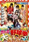 2013年 SOD女子社員 新春!! 晴れ着で野球拳 大新年会SP
