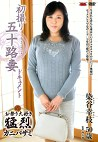 初撮り五十路妻ドキュメント 染谷幸枝 五十歳