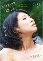ECSTASY 絶頂 ~性に臆病な23歳 人生最後のSEX~ 桐嶋あおい