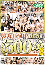 BAZOOKA夢の共演作BEST500分スペシャル 2