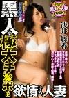 黒人の極太チ○ポに欲情する人妻 浅井舞香