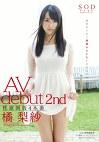 AV debut*2nd 性欲開放4本番 橘梨紗