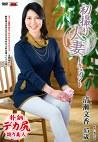 初撮り人妻ドキュメント 清瀬文香 四十五歳