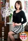 初撮り人妻ドキュメント 高本優香 三十六歳