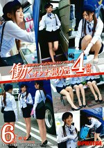 働くオンナ猟り vol.06