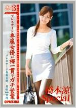 働くオンナ3 SP.01 橋本涼Special
