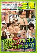 120%リアルガチ軟派伝説 vol.07 三重