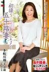 初撮り五十路妻ドキュメント 多岐川翔子 五十六歳