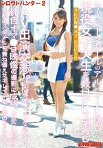 シロウトハンター2 渋谷区編 8