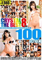 CRYSTAL THE BEST 8時間 100選 2018 夏