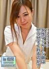 ビジネスホテルの女性マッサージ師はヤラせてくれるのか?in札幌