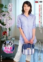 初撮り人妻ドキュメント 古川祥子 四十七歳