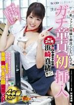 SOD中途女子社員 浜崎真緒 ガチ童貞初挿入「初めてが私でもいいですか?」