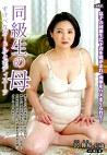 同級生の母 すけべなガードルとボディスーツ 沢舞桜 四十五歳