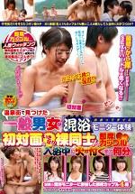 温泉街で見つけた一般男女が出会ってすぐに「混浴モニター体験」 初対面でいきなり裸同士!の即席カップルは、入浴中に火が付くまで何分?