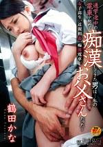 通学途中の電車で初めて痴漢してきた男は・・・私のお父さんだった! 鶴田かな
