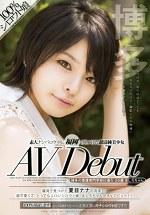 素人ナンパロケ中に福岡で見つけた超清純美少女 AV Debut 博多の看護専門学校に通う 20歳 ましろちゃん