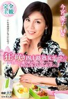 狂い咲き四十路熟女デート「まさかこの歳で年下のボーイフレンドができるなんて思ってもみませんでした。」 今宮慶子 四十四歳