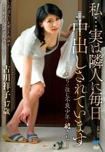 私・・・実は隣人に毎日中出しされています~となりに住む不良少年に犯されて~ 古川祥子 四十七歳