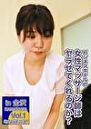 ビジネスホテルの女性マッサージ師はヤラせてくれるのか?in金沢 Vol.1~黒髪清純ムッチリ美女(28)