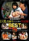家庭教師が巨乳受験生にした事の全記録 隠撮カメラFILE 8時間BEST vol.2