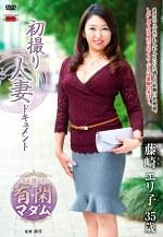 初撮り人妻ドキュメント 藤崎エリ子 三十五歳