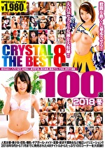 CRYSTAL THE BEST 8時間 100選 2018 冬