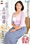 初撮り五十路妻ドキュメント 松岡瑠実 五十歳