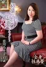 初撮り人妻ドキュメント 恵川乃々子 四十三歳