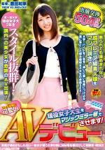 アイドル級に可愛い現役女子大生をマジックミラー号でAVデビューさせます!