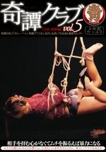 奇譚クラブ vol.5 【吊るし緊縛編】 4時間たっぷり